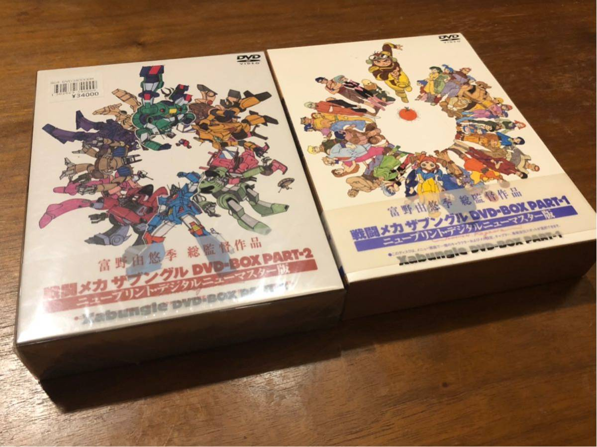 【Part2のみ未開封】戦闘メカザブングル DVD-BOX PART 1.2 セット_画像2