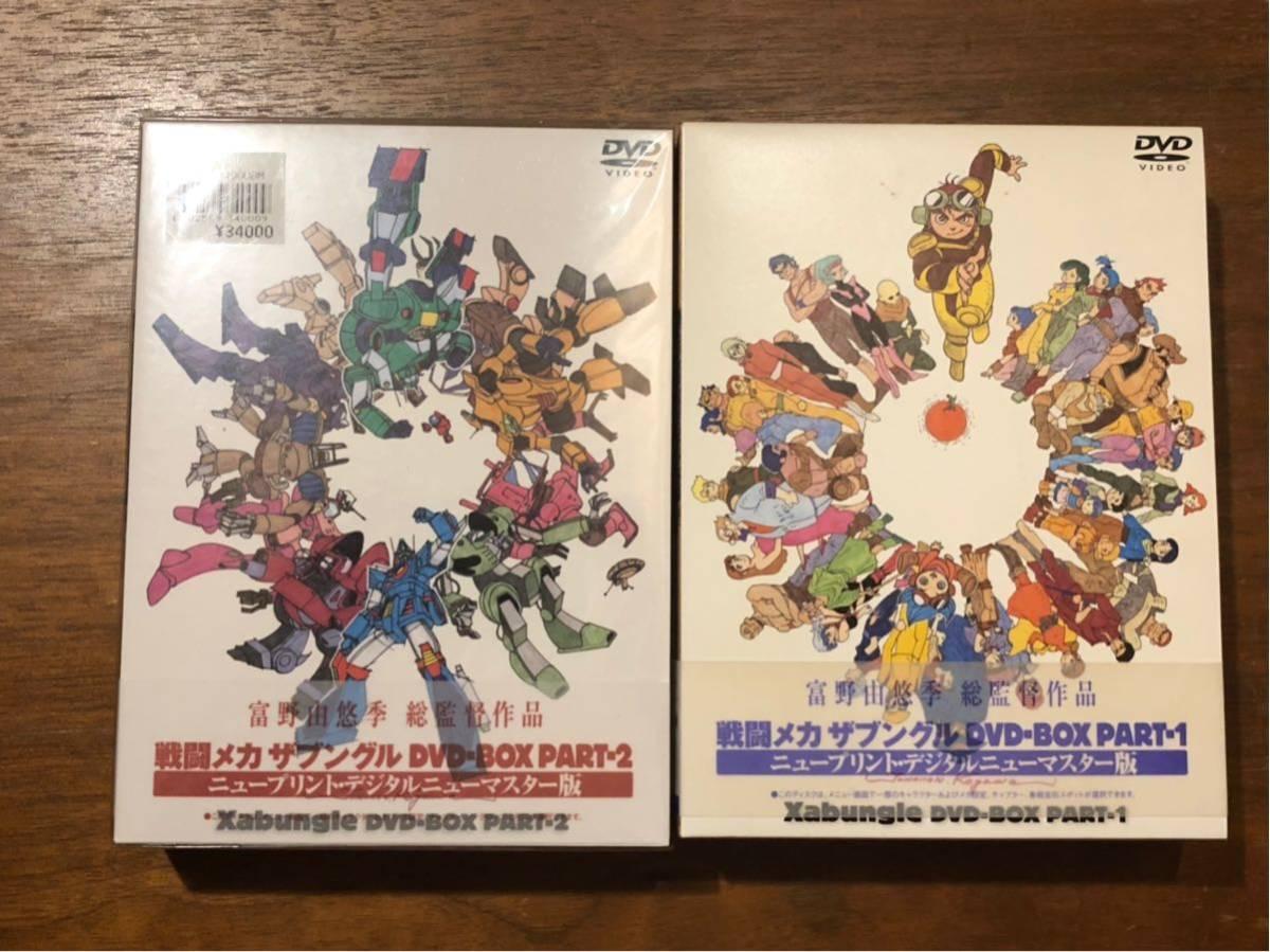 【Part2のみ未開封】戦闘メカザブングル DVD-BOX PART 1.2 セット
