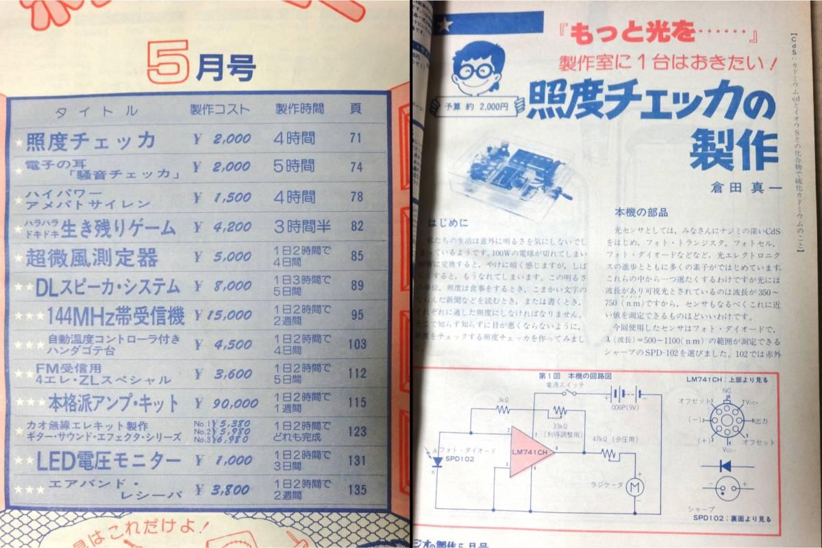 ラジオの製作 1981年5月号 付録(難有):マイコンBASICマガジン 電子工作 パソコン入門 パソコンゲーム アマチュア無線 BCL プレーヤー大研究_画像4