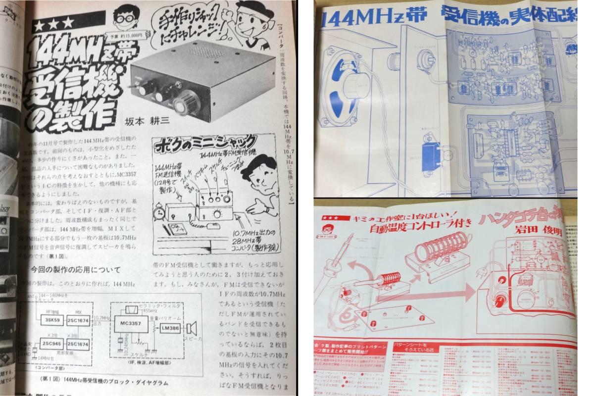 ラジオの製作 1981年5月号 付録(難有):マイコンBASICマガジン 電子工作 パソコン入門 パソコンゲーム アマチュア無線 BCL プレーヤー大研究_画像5