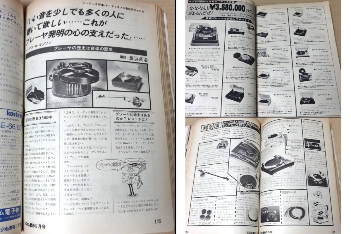 ラジオの製作 1981年5月号 付録(難有):マイコンBASICマガジン 電子工作 パソコン入門 パソコンゲーム アマチュア無線 BCL プレーヤー大研究_画像7