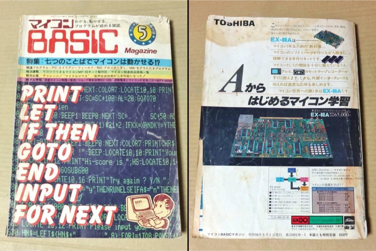 ラジオの製作 1981年5月号 付録(難有):マイコンBASICマガジン 電子工作 パソコン入門 パソコンゲーム アマチュア無線 BCL プレーヤー大研究_画像9