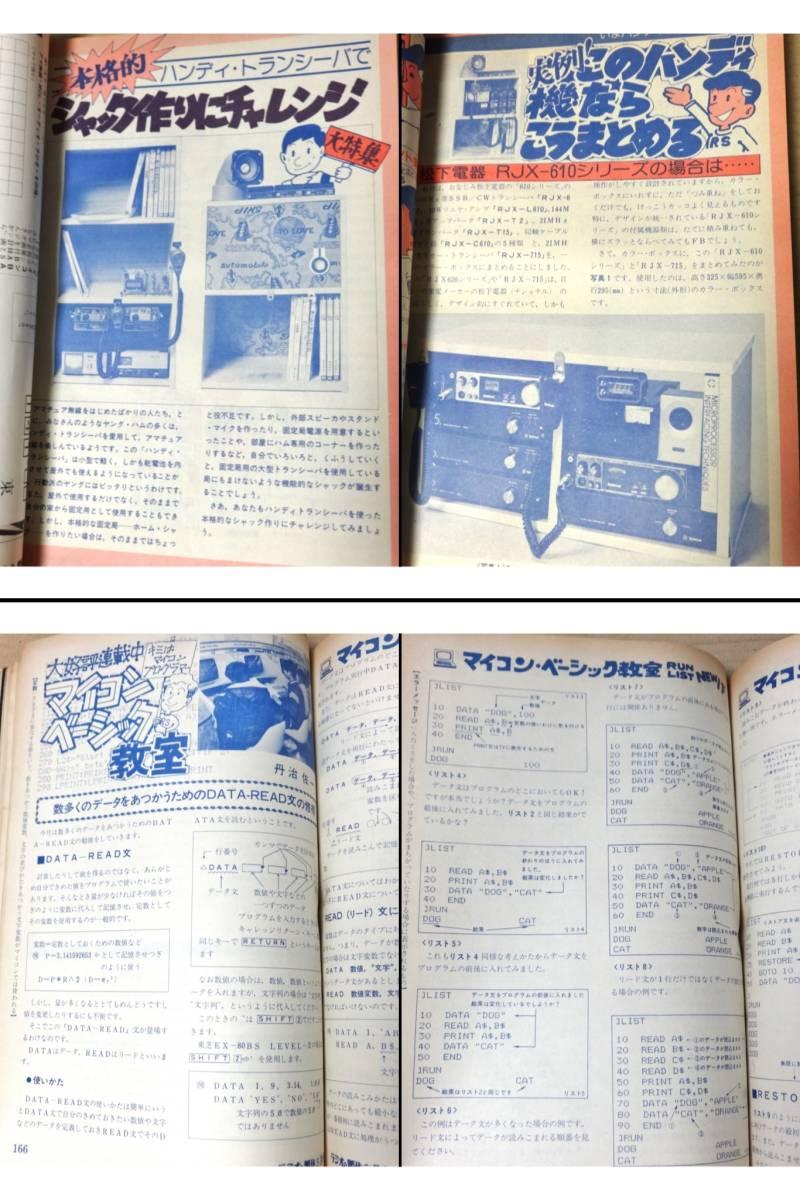 ラジオの製作 1981年5月号 付録(難有):マイコンBASICマガジン 電子工作 パソコン入門 パソコンゲーム アマチュア無線 BCL プレーヤー大研究_画像6