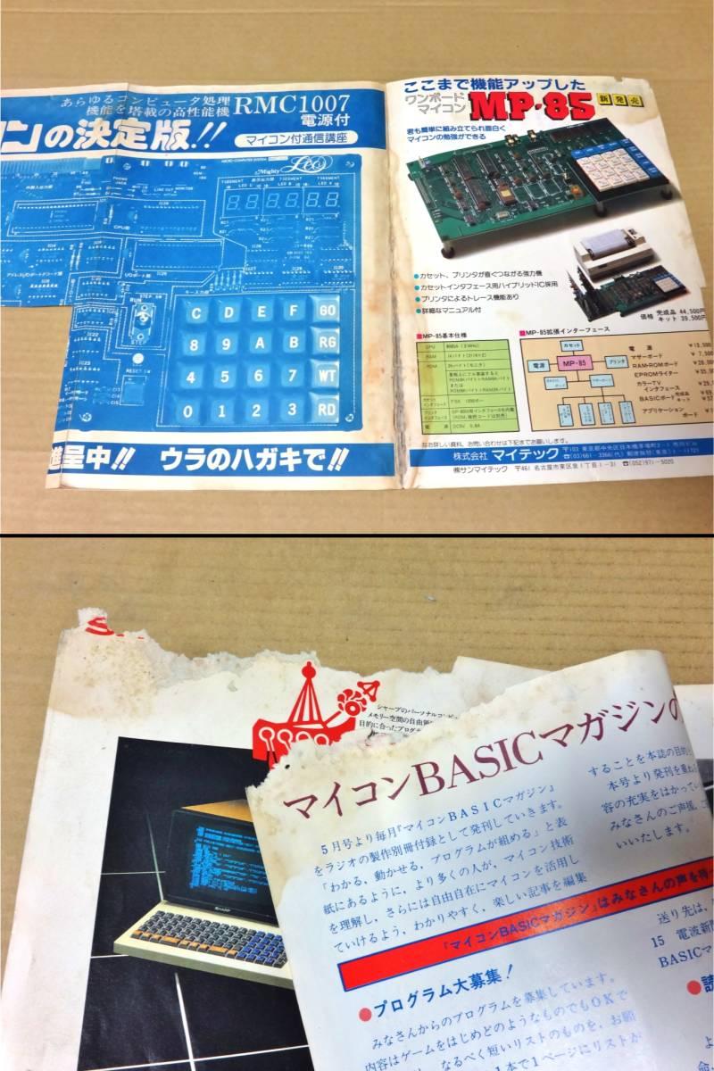 ラジオの製作 1981年5月号 付録(難有):マイコンBASICマガジン 電子工作 パソコン入門 パソコンゲーム アマチュア無線 BCL プレーヤー大研究_画像10