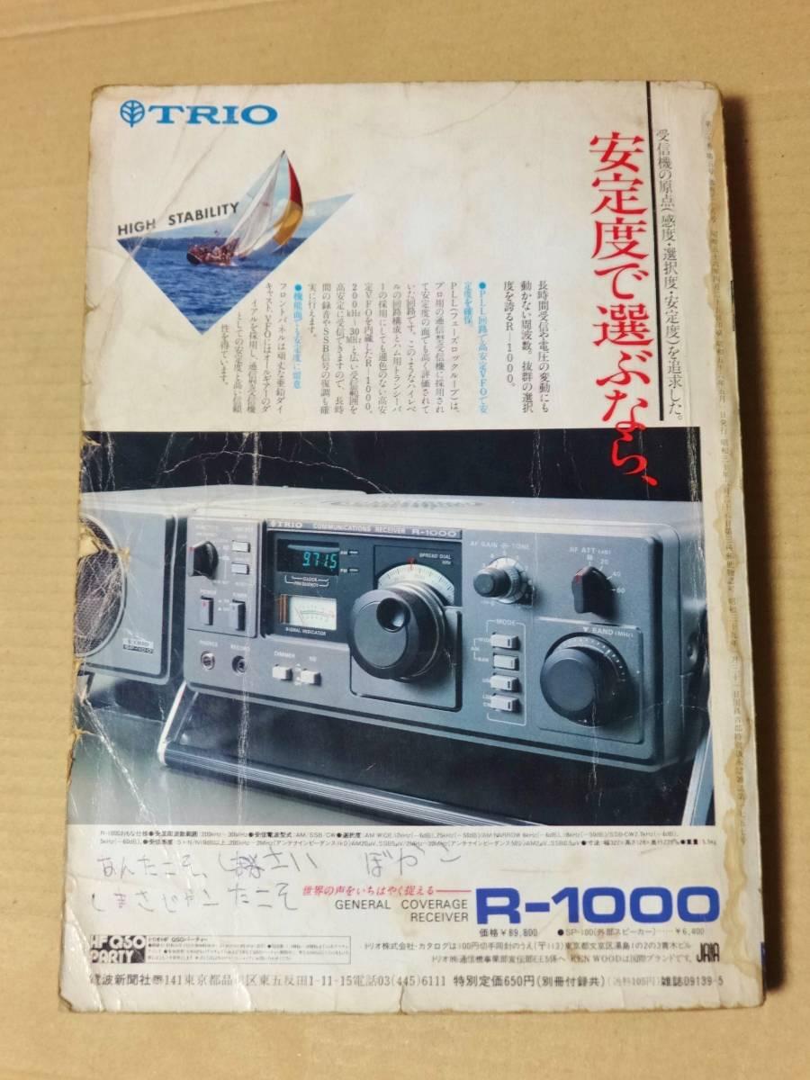ラジオの製作 1981年5月号 付録(難有):マイコンBASICマガジン 電子工作 パソコン入門 パソコンゲーム アマチュア無線 BCL プレーヤー大研究_画像2