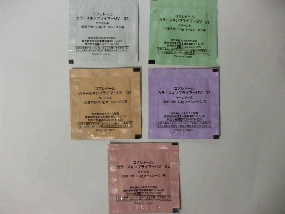 2019.2 New ☆彡 ♪ コフレドール カラースキンプライマーUV 全5色お試セット [ 新品 ] ♪_各0.3gのお試5色セットです。
