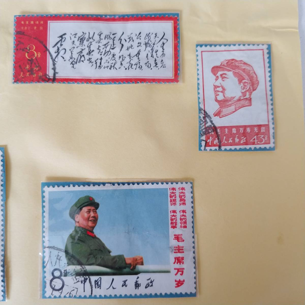 中国切手 毛沢東 毛主席 中国人民郵政 使用済み 消印あり_画像3