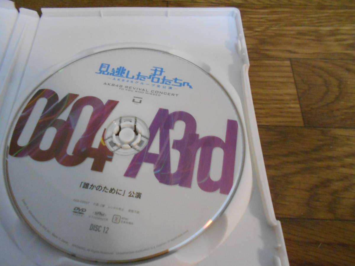 [DVD] 見逃した君たちへ チームN 1st Stage「誰かのために」公演 NMB48_画像1