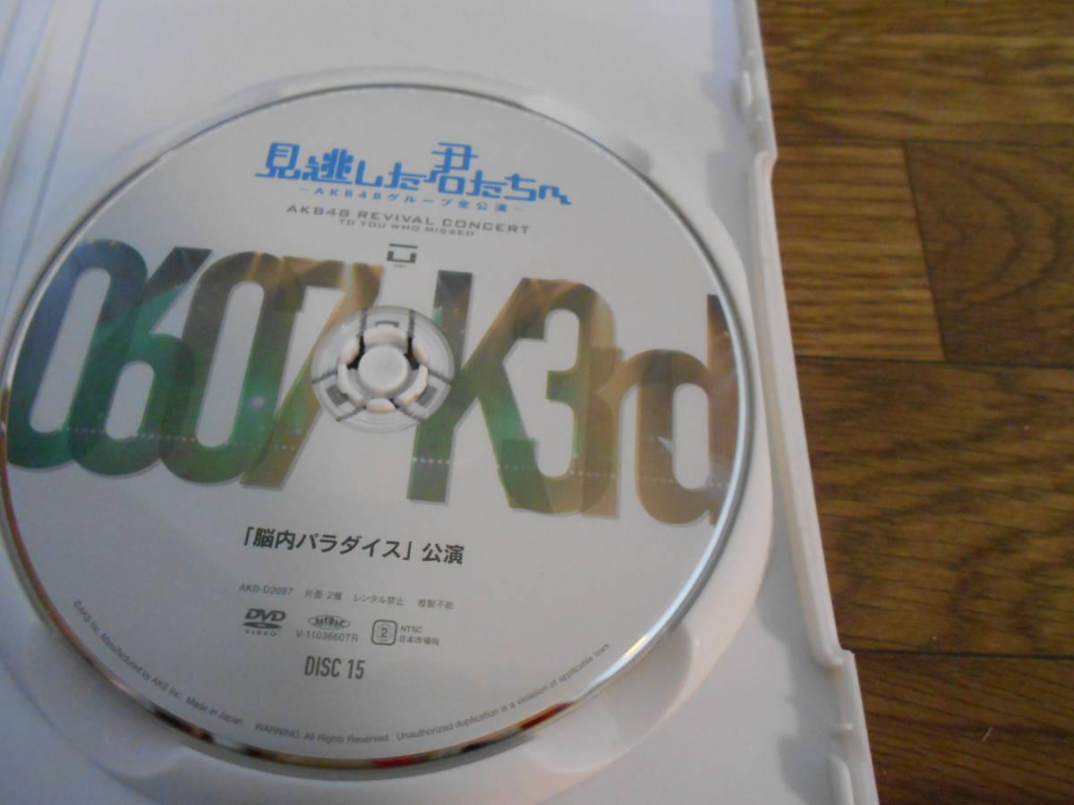 [DVD] 見逃した君たちへ チームK 3rd Stage「脳内パラダイス」公演 AKB48_画像1