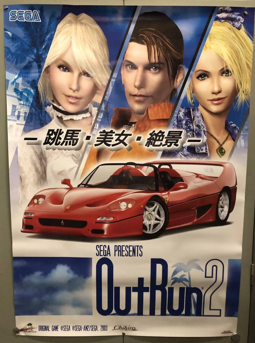 ★ Out Run2 アーケード専用 B1ポスター/希少品/セガAM2研/未使用保管品/非売品/販促品