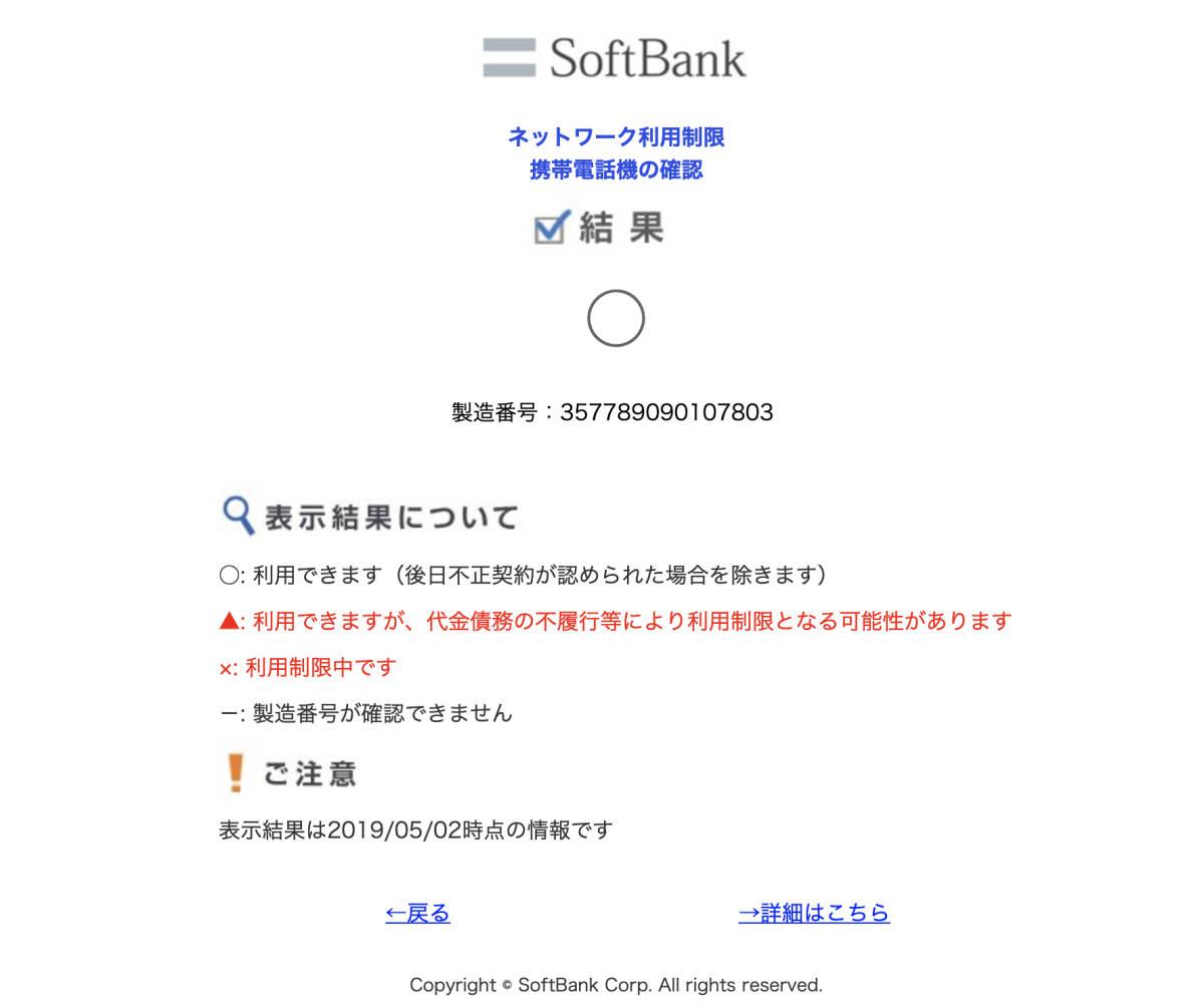 【即決】AQUOS ケータイ3 805SH SIMロック解除済み SoftBank ホワイト 新品 ソフトバンク 判定○ 白 アクオスケータイ_画像4