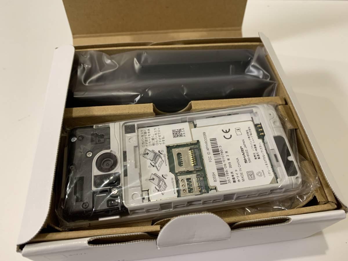 【即決】AQUOS ケータイ3 805SH SIMロック解除済み SoftBank ホワイト 新品 ソフトバンク 判定○ 白 アクオスケータイ_画像2