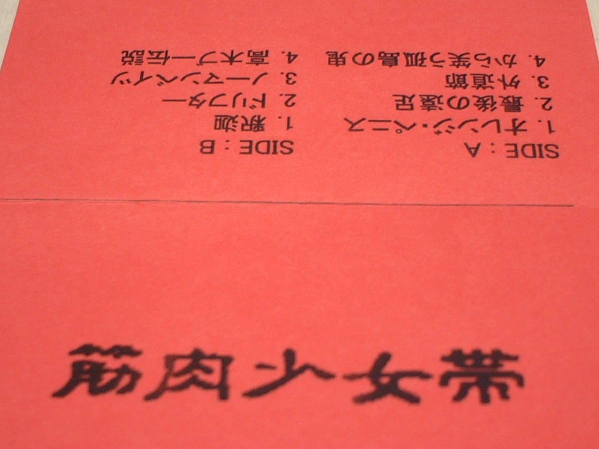 【貴重盤】 筋肉少女帯 87年ライヴデモ