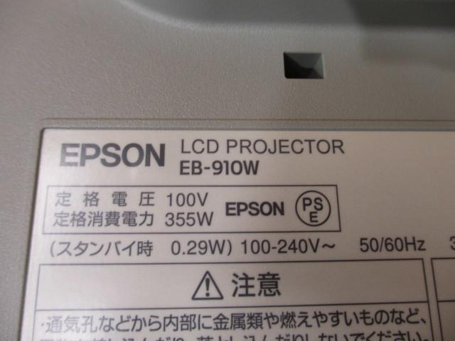[A04199] EPSON EB-910W 液晶プロジェクター 3200ルーメン 簡易チェック済み_画像7