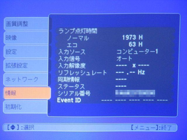 [A04199] EPSON EB-910W 液晶プロジェクター 3200ルーメン 簡易チェック済み_画像10