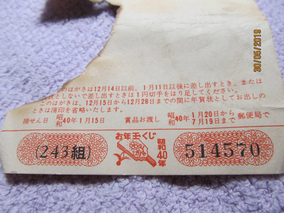 旧郵便局 稀少品・超レトロ ビンテ-ジ 年賀はがき(当時 4円のはがき)破損品 1965年発行_画像4