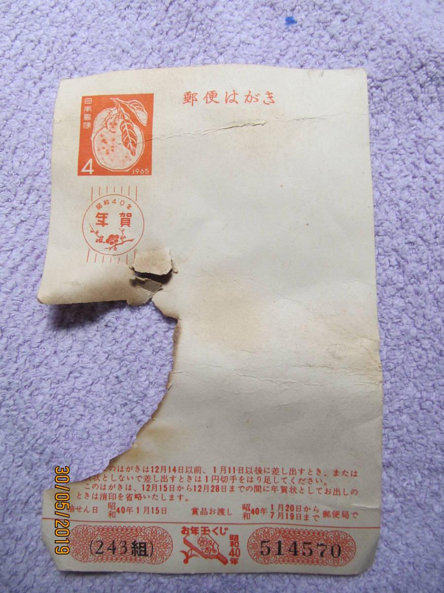 旧郵便局 稀少品・超レトロ ビンテ-ジ 年賀はがき(当時 4円のはがき)破損品 1965年発行_画像1