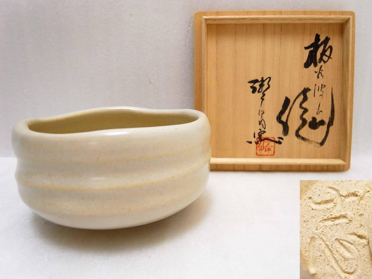 C-14〇日展特選・加藤華仙 板谷波山顧問 白釉茶碗 共箱・未使用品
