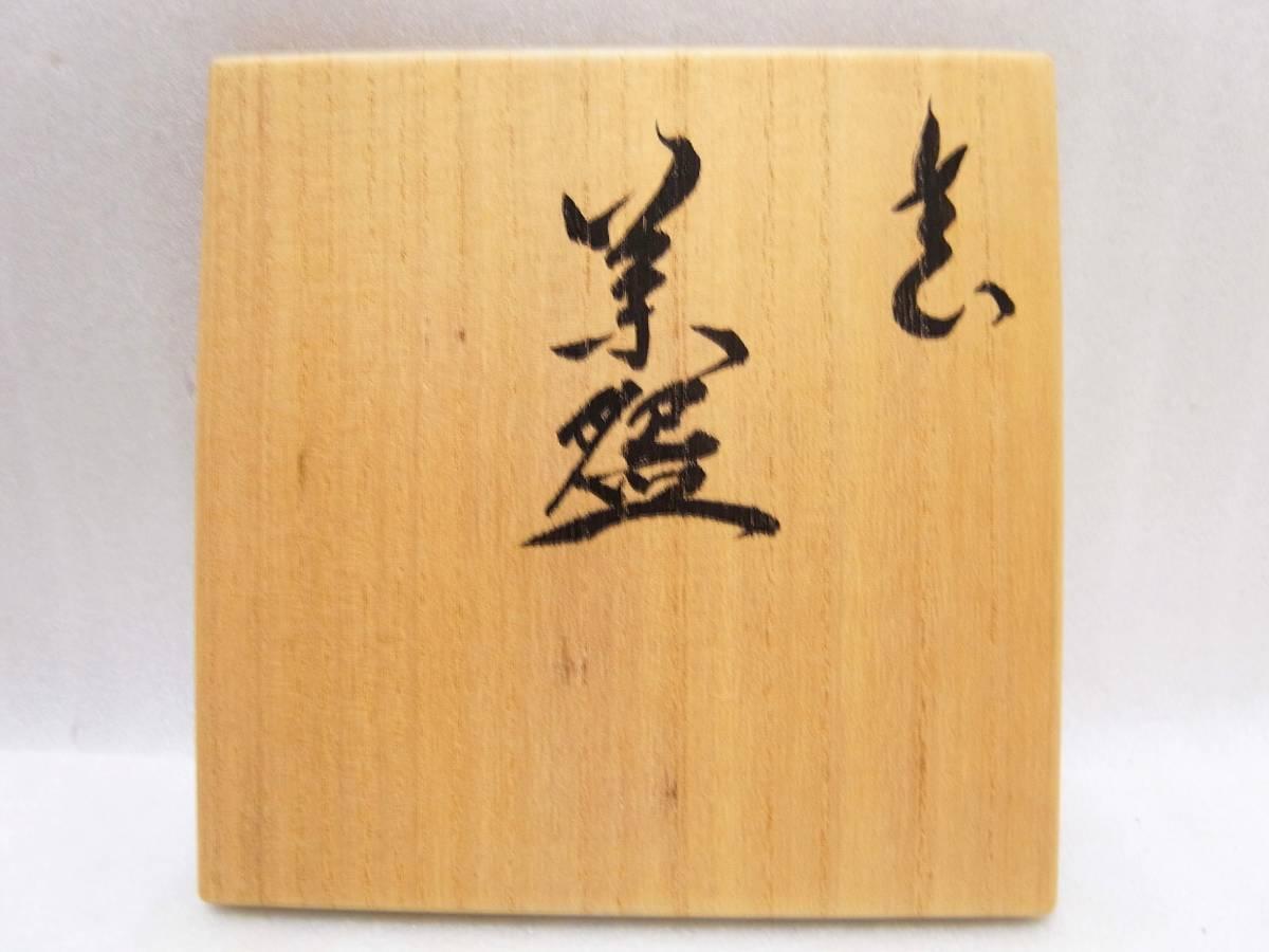 C-14〇日展特選・加藤華仙 板谷波山顧問 白釉茶碗 共箱・未使用品_画像8