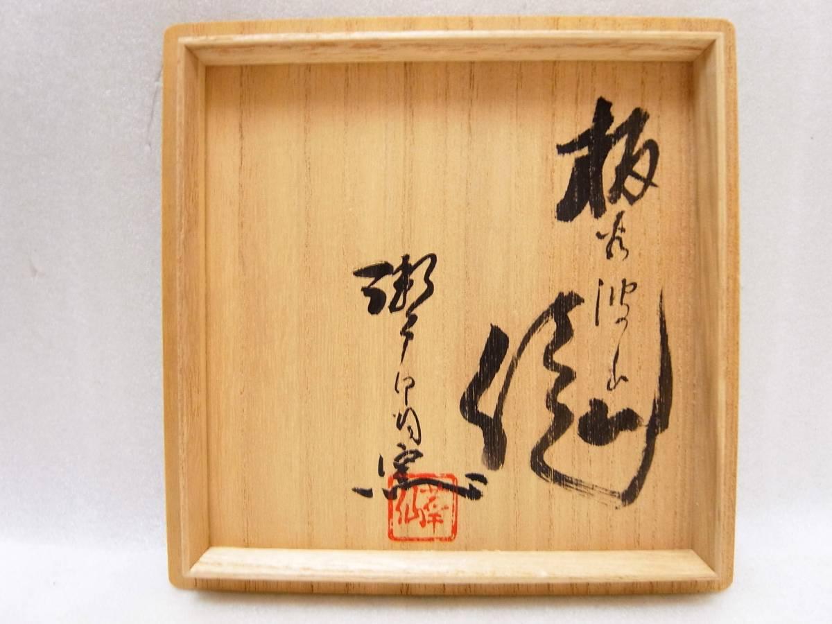 C-14〇日展特選・加藤華仙 板谷波山顧問 白釉茶碗 共箱・未使用品_画像7