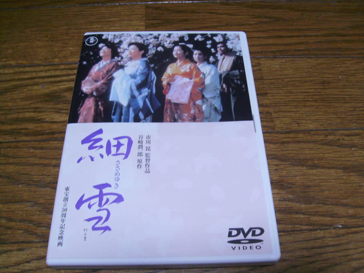 ◆DVD 細雪 佐久間良子 吉永小百合 古手川祐子 他 監督:市川崑
