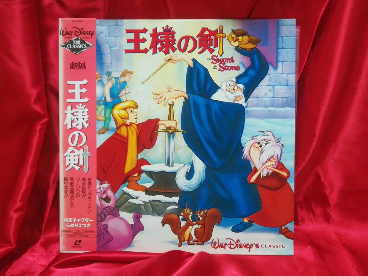 Disney【ディズニー/王様の剣/The Sword in the Stone】レーザーディスク LD_画像1