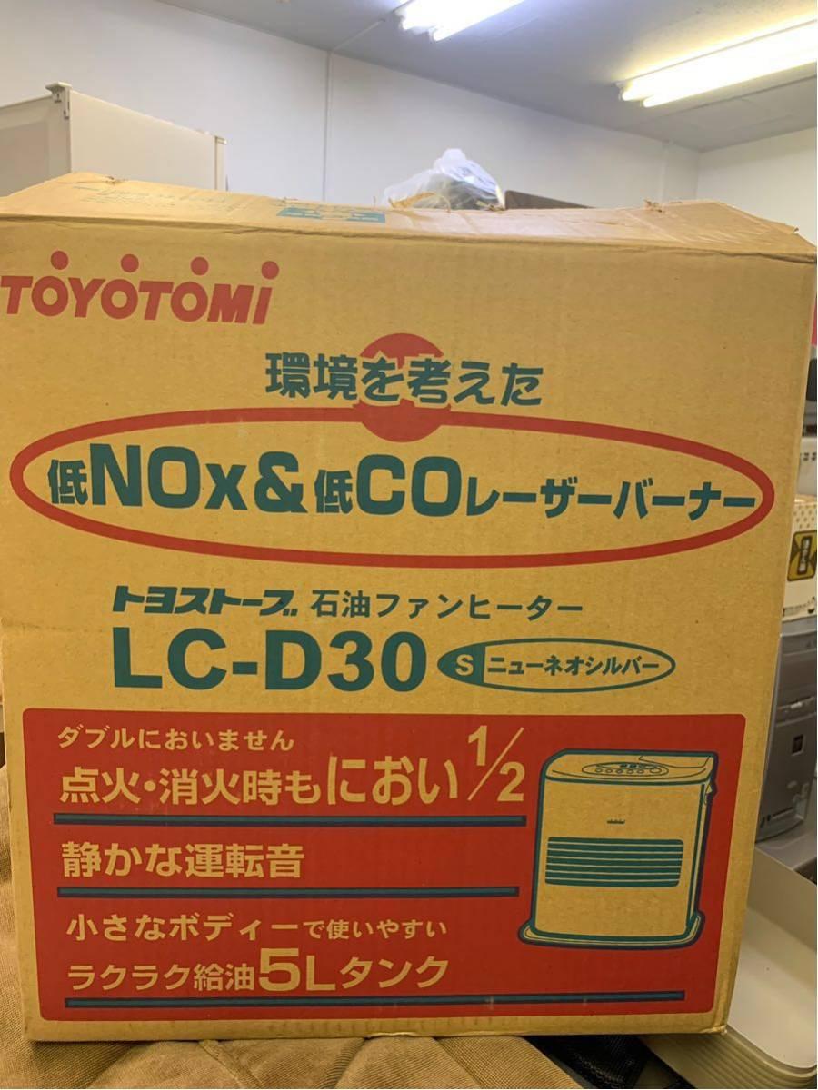 TOYOTOMI トヨストーブ 石油ファンヒーター LC-D30 ニューネオンシルバー 低NOx&低COレーザーバーナー