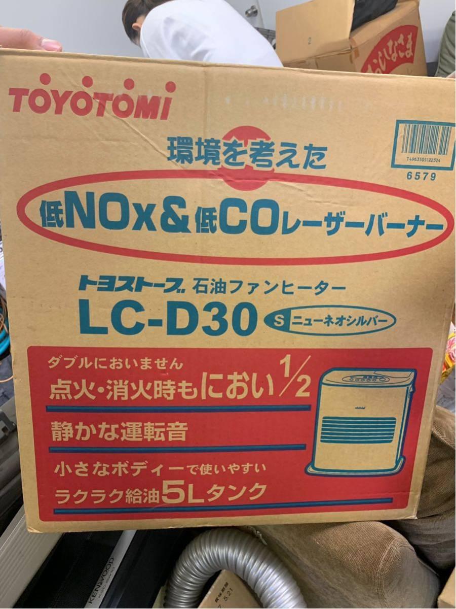 TOYOTOMI トヨストーブ 石油ファンヒーター LC-D30 ニューネオンシルバー 低NOx&低COレーザーバーナー _画像3