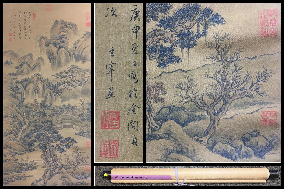 07 04【古雅堂】[模写]『董其昌 山水図』紙本 掛け軸 中国古董品 98.5x47cm