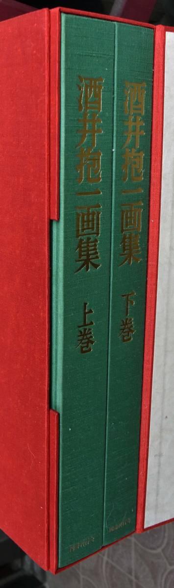 酒井抱一画集 上下2巻 定価198000円 美本_画像3