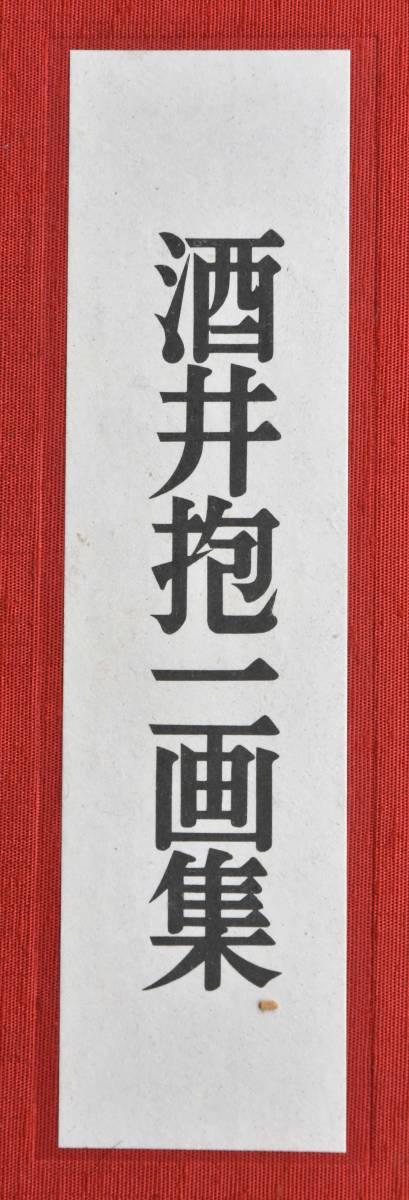 酒井抱一画集 上下2巻 定価198000円 美本_画像2