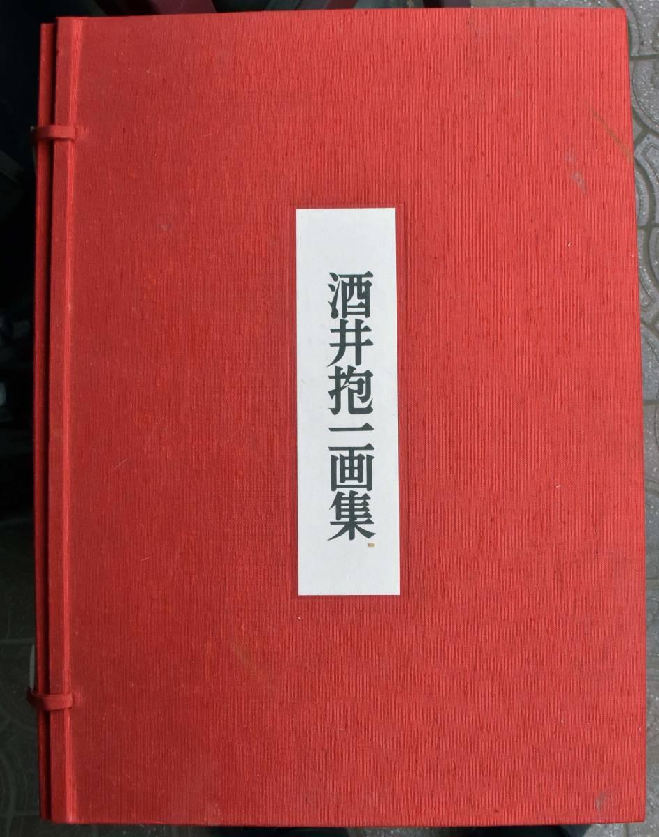 酒井抱一画集 上下2巻 定価198000円 美本