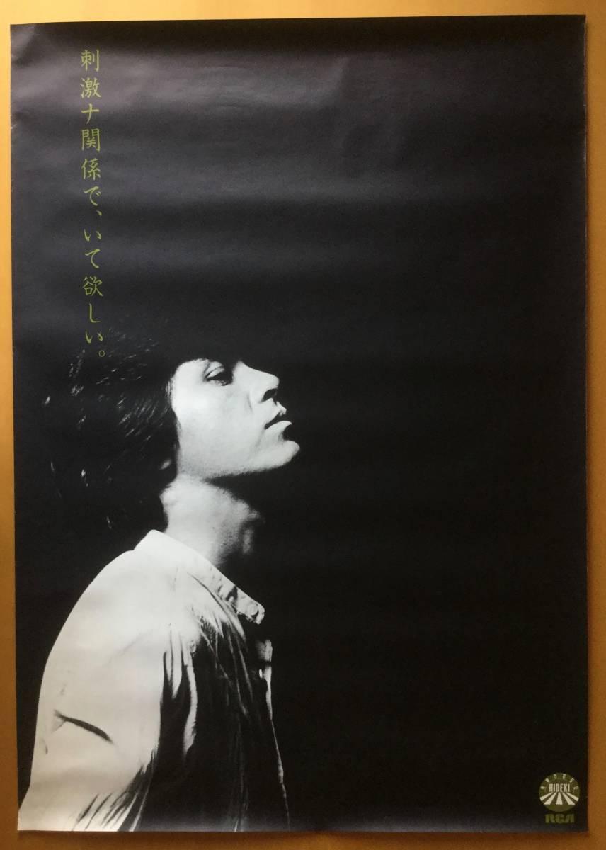 西城秀樹/B1ポスター(4)青春3650