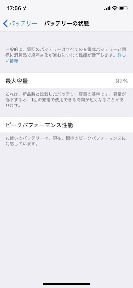 【超美品】Apple iPhoneX 256GB スペースグレー SIMロック解除済み_画像4