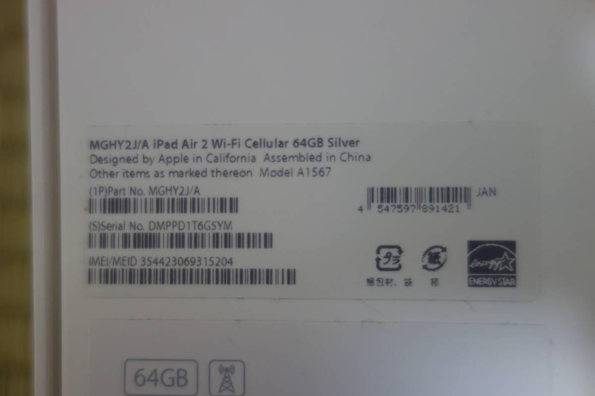 docomo版 iPad Air2 64GB 美品 送料無料※最落なし※1円スタート※シルバー_画像4