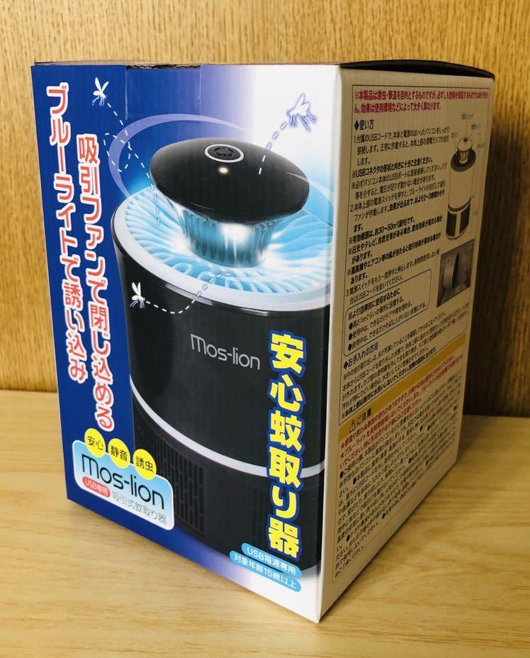 安心蚊取り器 mos-lion 安心 静音 誘虫 USB専用 ブルーライト 吸引式蚊取り器 /ブラック 送料無料!_画像3