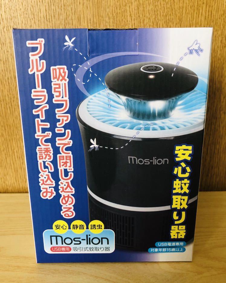 安心蚊取り器 mos-lion 安心 静音 誘虫 USB専用 ブルーライト 吸引式蚊取り器 /ブラック 送料無料!