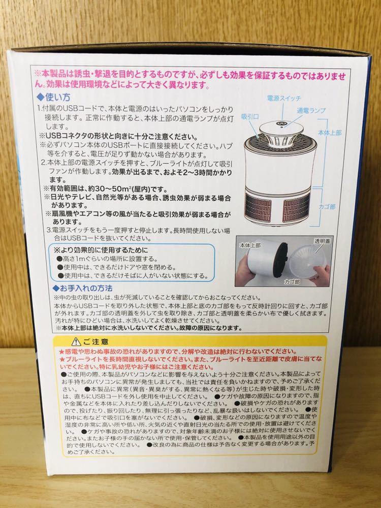 安心蚊取り器 mos-lion 安心 静音 誘虫 USB専用 ブルーライト 吸引式蚊取り器 /ブラック 送料無料!_画像6