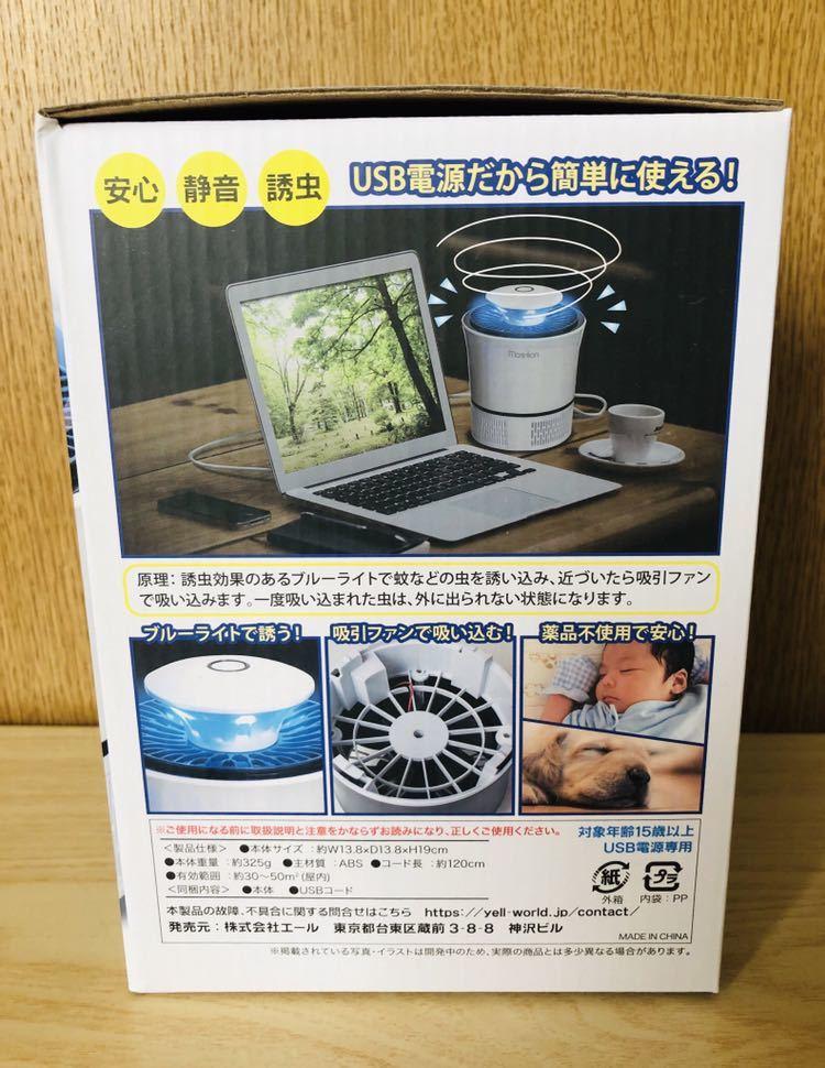 安心蚊取り器 mos-lion 安心 静音 誘虫 USB専用 ブルーライト 吸引式蚊取り器 /ブラック 送料無料!_画像5