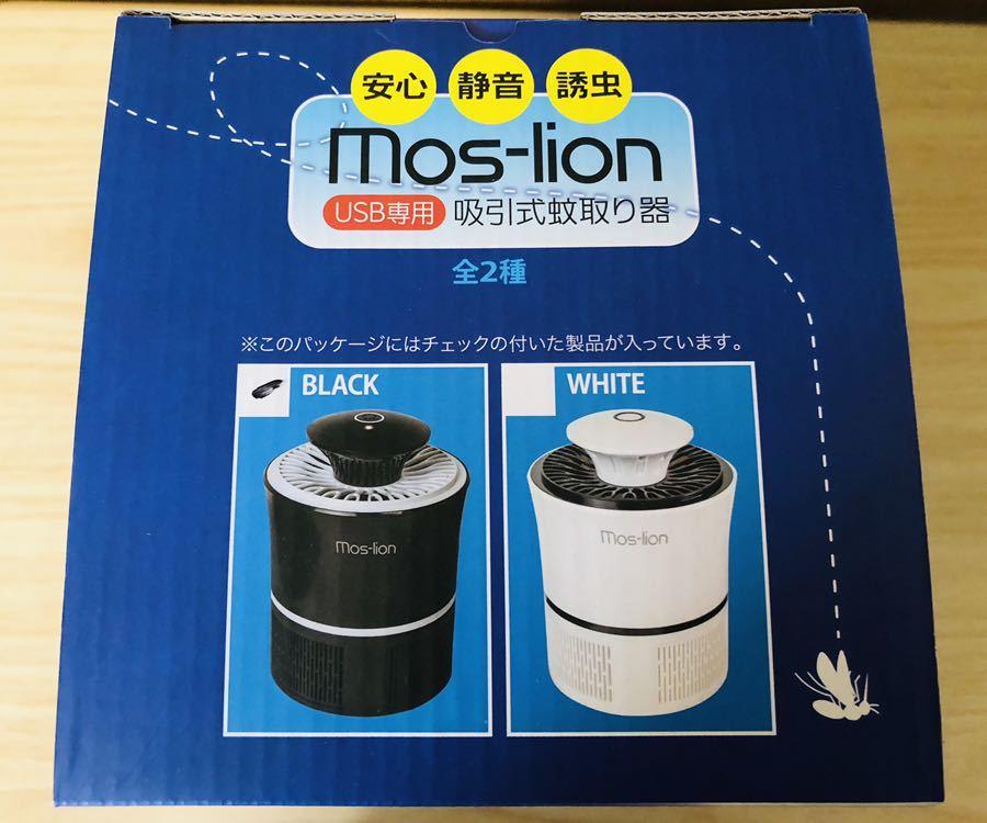 安心蚊取り器 mos-lion 安心 静音 誘虫 USB専用 ブルーライト 吸引式蚊取り器 /ブラック 送料無料!_画像4