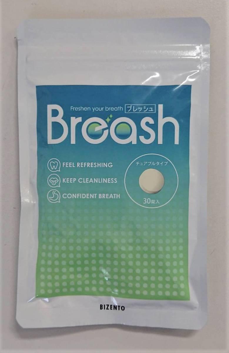 【新品未開封】ブレッシュ Breash 口臭ケア
