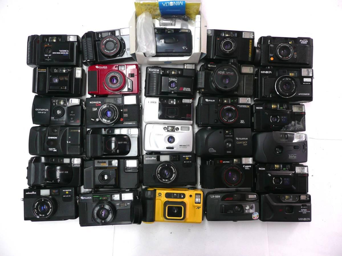 【ジャンク カメラ】 単焦点コンパクトカメラ Konica RICOH MINOLTA など計30台セット (J902M) 同梱発送不可