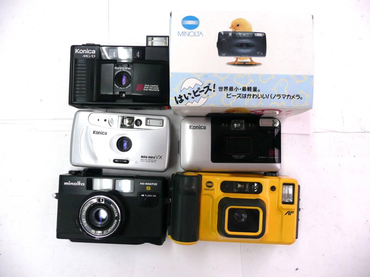 【ジャンク カメラ】 単焦点コンパクトカメラ Konica RICOH MINOLTA など計30台セット (J902M) 同梱発送不可_画像6