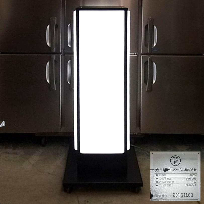 【三和サインワークス 4面 電飾看板 H1340mm】業務用 電光看板 照明看板 スタンドサイン ライト