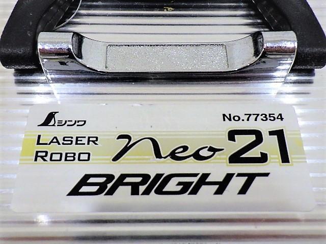 ◎ シンワ 墨出し器 LASER ROBO neo21 BRIGHT 77354 レーザー 工具 測量器_画像2