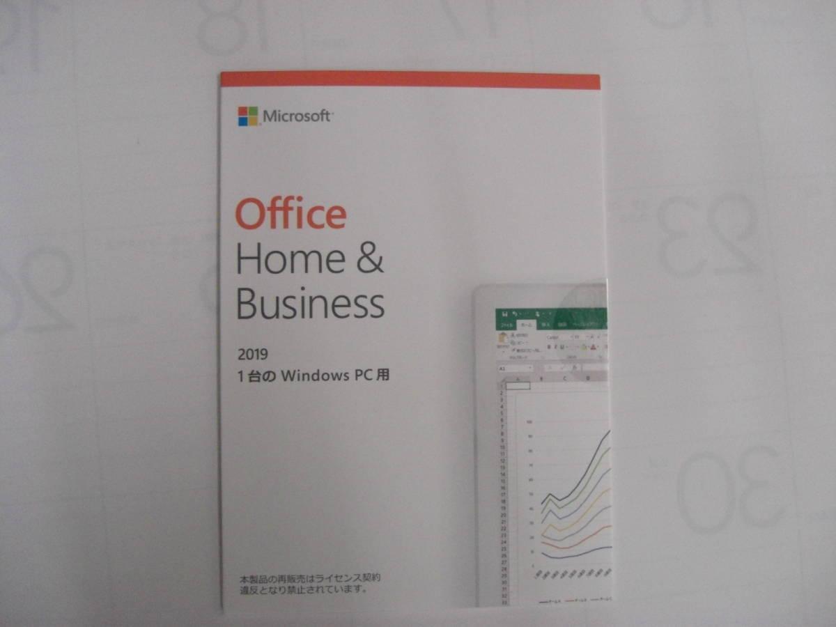 ☆Office Home&Business2019 未開封☆