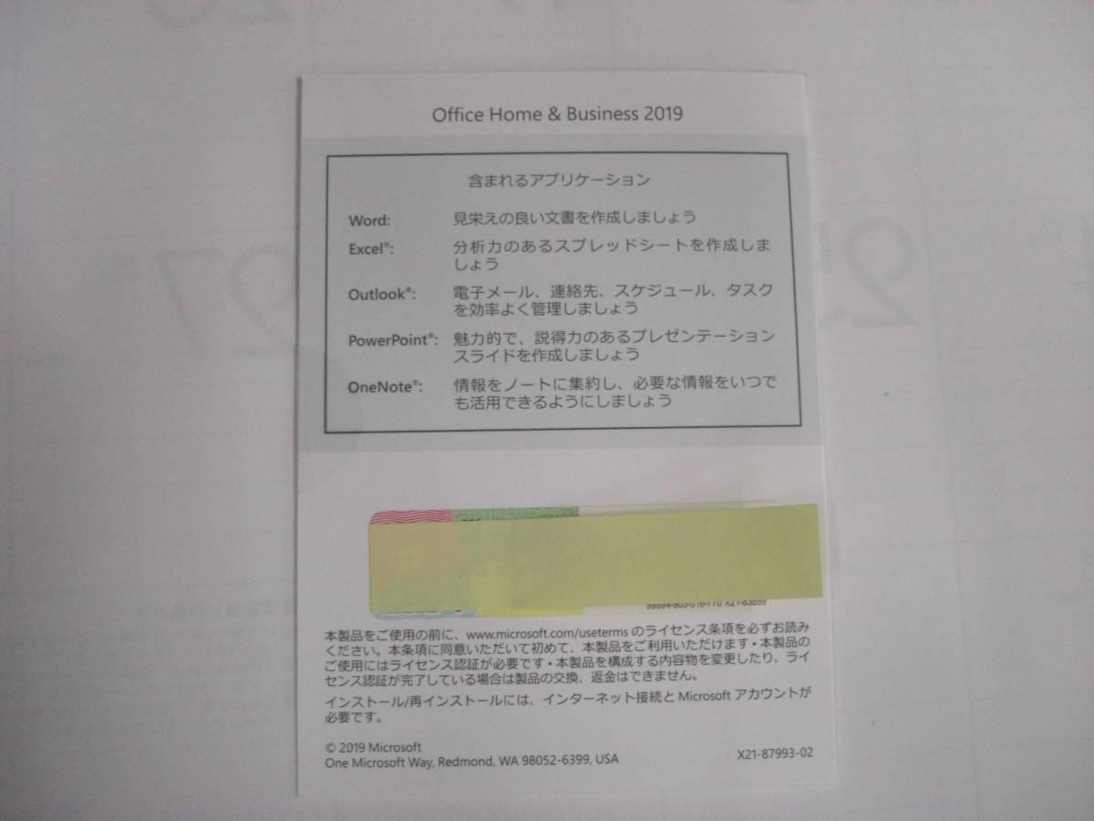 ☆Office Home&Business2019 未開封☆_画像2