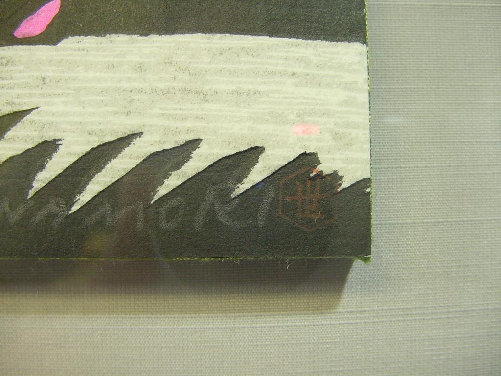 「金守世士夫の木版画 湖山・不二〈水辺〉 署名印 共シール 額装」飾って下さい!_画像6