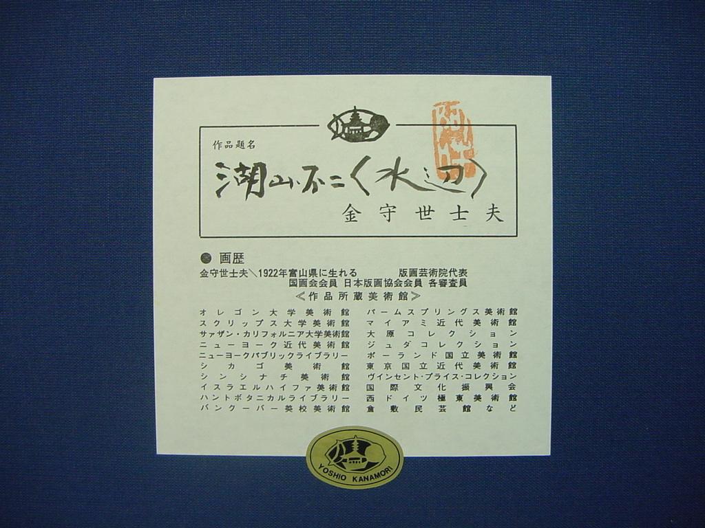 「金守世士夫の木版画 湖山・不二〈水辺〉 署名印 共シール 額装」飾って下さい!_画像8