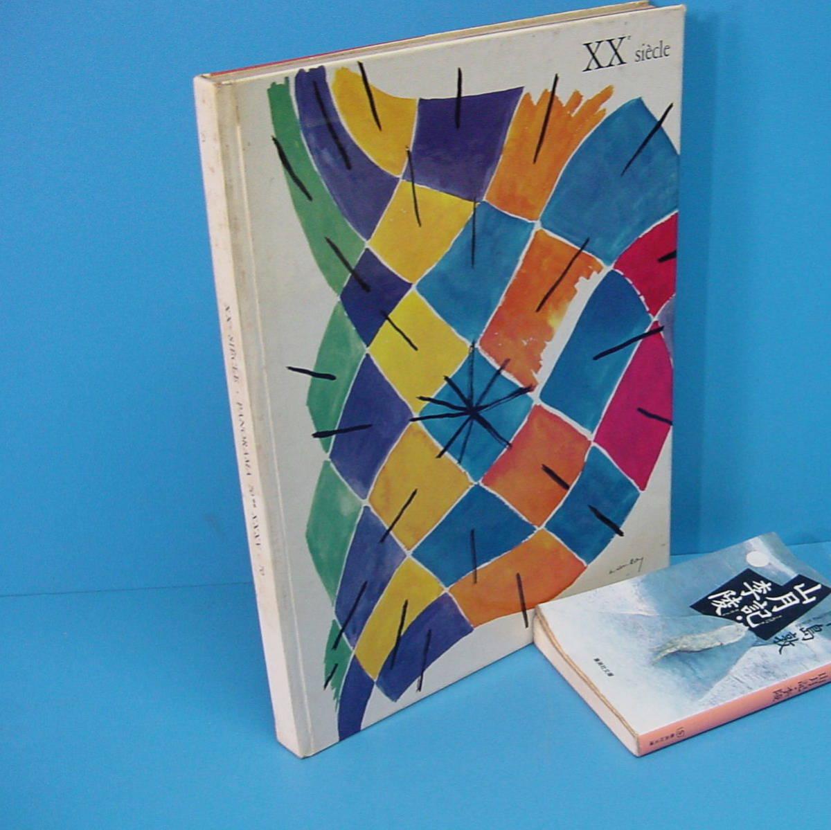 F「XXe Siecle 35 1970 マリーニ,バーグマンのオリジナルリトグラフ入」人気の20世紀誌!     検 Marino Marini D'Anna-Eva Bergmann